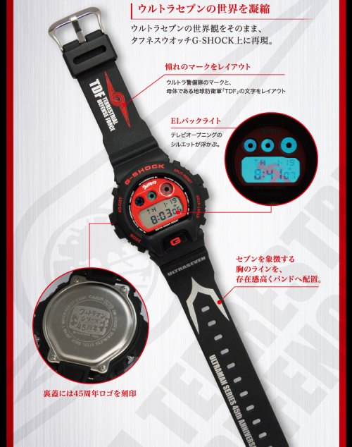 ultra_seven_x_g-shock ultraman 45th anniversary edition