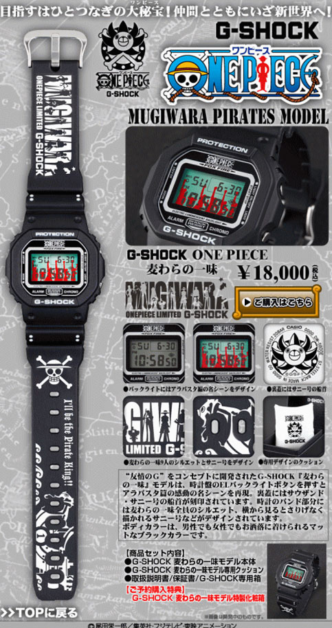 mugiwara_pirates_g-shock_2012 collaboration watch monkey luffy