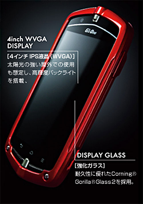 casio gzone type l gorilla glass II display HD