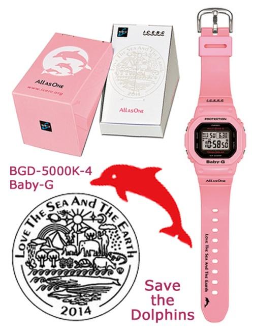 BGD-5000K-4_baby-g_box tekubiquity.com 2014